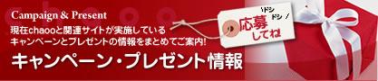 キャンペーン・プレゼント情報