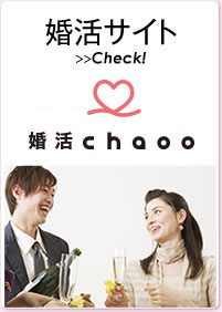 婚活choo